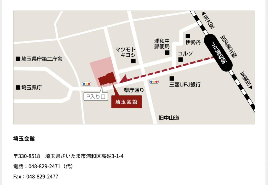 浦和駅から埼玉会館までの地図